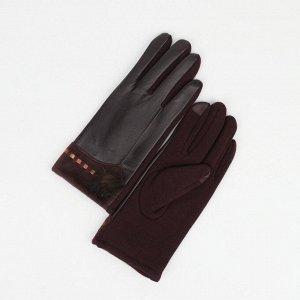 Перчатки женские безразмерные, комбинированные, с утеплителем, для сенсорных экранов, цвет кофе