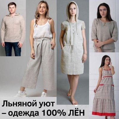 В наличии хозы, одежда, бижу, авто и др       — Одежда из Льна — Одежда