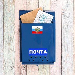 Ящик почтовый без замка (с петлёй), вертикальный, «Почта», синий