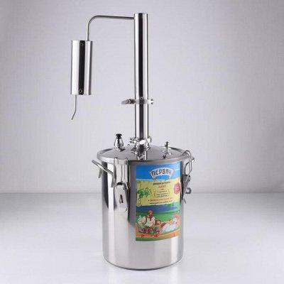 Посуда для дома на любой вкус — Самогонные аппараты — Посуда для приготовления