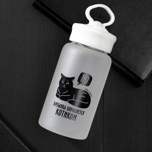 """Бутылка для воды """"Бутылка охраняется котиком"""", 550 мл"""