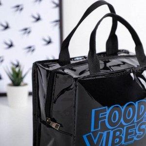 """Термосумка-шоппер """"Food vibes"""", 10х17х20 см (3,5 л)"""
