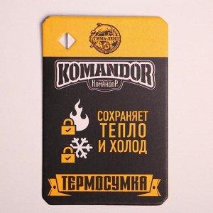 "Термосумка ""Cosmo"", 19,5 х 25 х 7,5 см (3,5 л)"