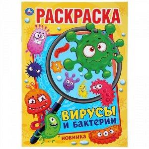 """Первая раскраска """"Умка"""" Вирусы и бактерии,21,4*29 см"""