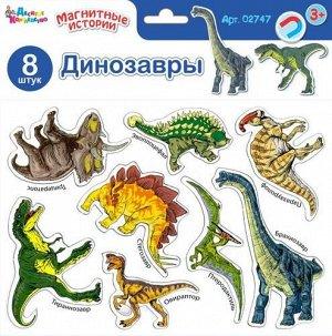 Набор для творчества Магниты. Динозавры 24*25*0,2 см