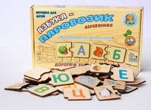"""Пазл деревянный """"Азбука-Паровозик"""" ,23*13,5*3,5 см"""