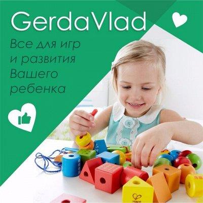 🧸 Gerdavlad.  Встречаем лето с любимыми игрушками!