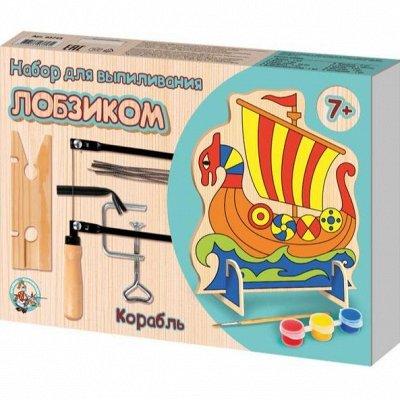 Волшебная мастерская. Все для детского творчества! — Наборы для выпиливания — Для творчества