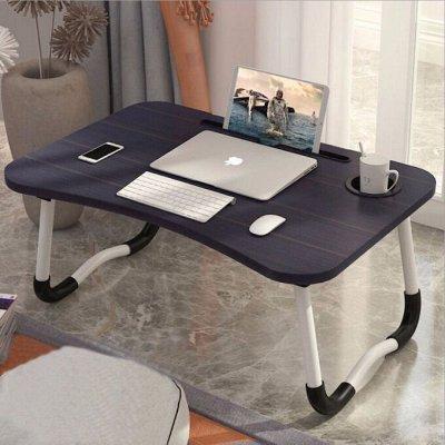 Домашний уют и комфорт💒 Распродажа ковровых дорожек — Столики для завтрака/ноутбука-удобный вариант — Для дома