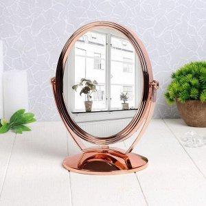 Зеркало настольное, зеркальная поверхность 14 ? 17 см, цвет розовое золото