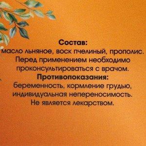 Крем-мазь с прополисом, 80 г