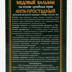 Медовый бальзам «Анти-простудный» алтайский, 250 мл