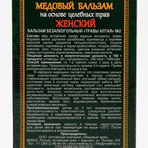 Медовый бальзам «Женский» алтайский, 250 мл