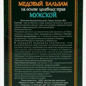 Медовый бальзам «Мужской» алтайский, 250 мл
