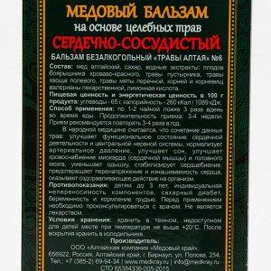 Медовый бальзам «Сердечно-сосудистый» алтайский, 250 мл