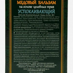 Медовый бальзам «Успокаивающий» алтайский, 250 мл