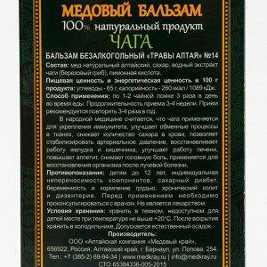 Медовый бальзам «Чага» алтайский, 250 мл