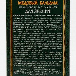 Медовый бальзам для зрения, алтайский, 250 мл