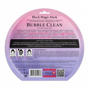 Кислородная маска для лица Shary Bubble Clean Black Magic, 20 г