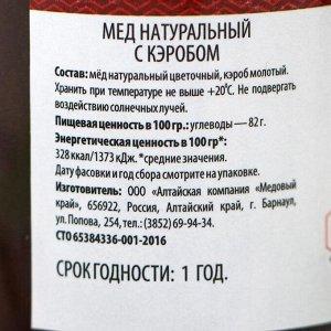 Мёд алтайский с кэробом, 200 г