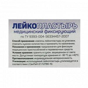 Лейкопластырь медицинский фиксирующий на шелковой основе 2,5х500см