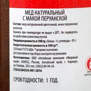 Мёд алтайский с макой перуанской, 200 г
