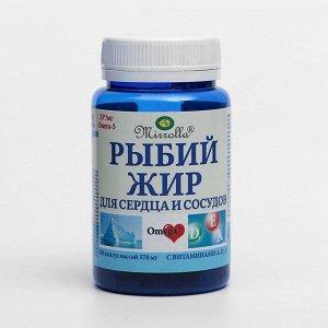 Рыбий жир «Мирролла», для сердца и сосудов с витаминами А, Д3, Е, 100 капсул по 370 мг