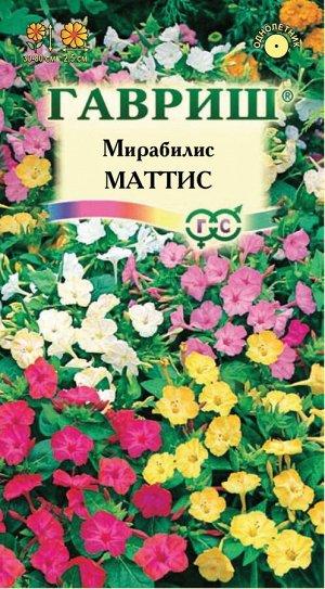 Мирабилис Матис, смесь 1,0 г