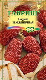 Кукуруза Земляничная 15 шт.