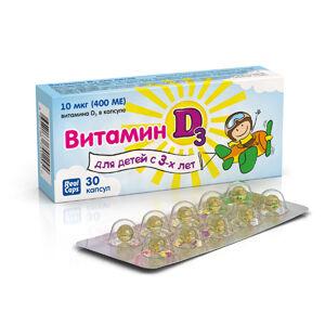 Витамин D3 для детей капс. 200мг 400 МЕ №30
