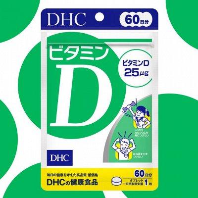 Япония для здоровья в наличии °(◕‿◕)° — Витамины С, D, цинк — Витамины и минералы