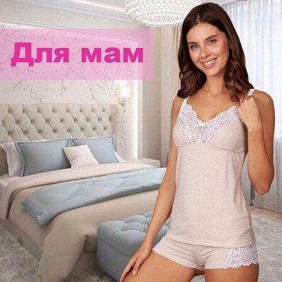 Vi*va ma*ma! Белье для кормящих мам