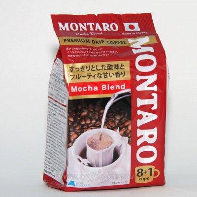 Мир КОФЕ ЧАЯ ШОКОЛАДА! Низкие Цены! Быстрая Раздача! — MONTARO Кофе.Растворимый/зерна.Япония — Растворимый кофе