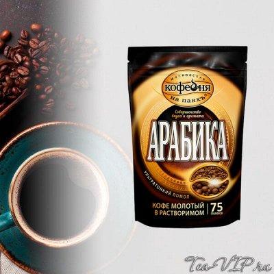 Мир КОФЕ ЧАЯ ШОКОЛАДА! Низкие Цены! Быстрая Раздача! — Кофейня на Паях. Растворимый/молотый /зерно — Кофе и кофейные напитки