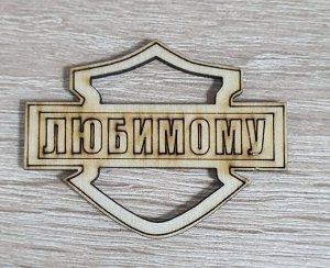 Декоративный элемент Бирка Любимому 6,8*5см