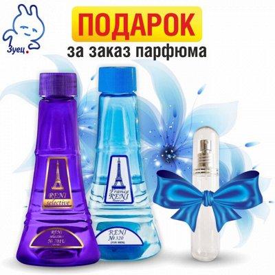 Новинки в ассортименте! Подарок за заказ! Наливной парфюм — Флакон для парфюма в ПОДАРОК — Парфюмерия
