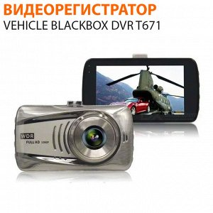 Видеорегистратор Vehicle BlackBox DVR T671