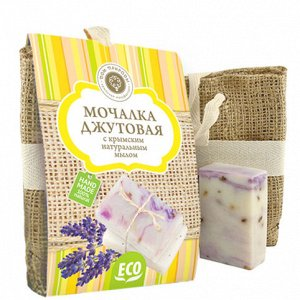 Мочалка джутовая с крымским натуральным мылом ЛАВАНДА 100 г