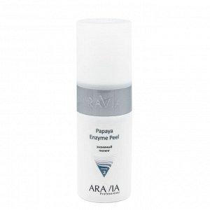 ARAVIA Professional Пилинг энзимный 150 мл