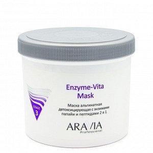 ARAVIA Professional Маска альгинатная детоксицирующая с энзимами папайи и пептидами 550 мл