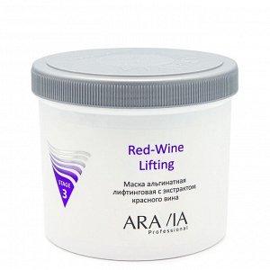 ARAVIA Professional Маска альгинатная лифтинговая с экстрактом красного вина 550 мл
