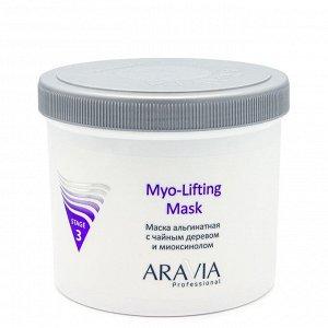 ARAVIA Professional Маска альгинатная с чайным деревом и миоксинолом 550 мл