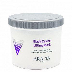 ARAVIA Professional Маска альгинатная с экстрактом чёрной икры 550 мл