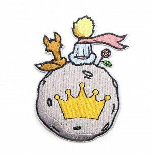 Вышивка патч Маленький принц