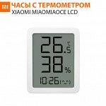 Часы с термометром / гигрометром Xiaomi Miaomiaoce LCD