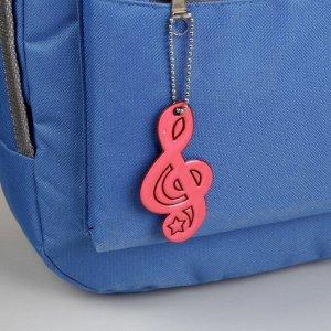 Светоотражающий элемент «Скрипичный ключ», 8 ? 4 см, цвет МИКС
