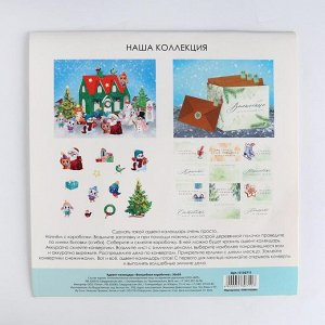 Адвент-календарь «Волшебная коробочка», 30  х 30 см