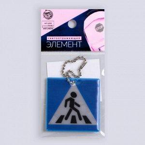 Светоотражающий элемент «Пешеходный переход», 4,8 ? 4,8 см, цвет синий