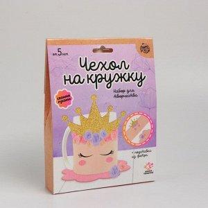 Набор для творчества «Чехол на кружку своими руками: принцесса»