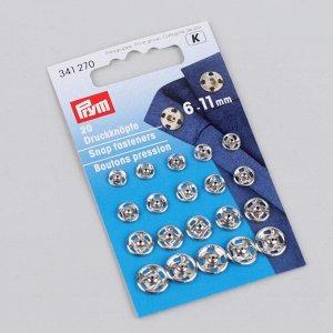 Кнопки пришивные, d = 6-11 мм, 20 шт, цвет серебряный